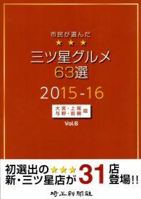 三ツ星グルメ63選 2015-2016